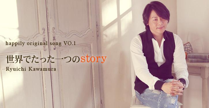 happily original song VO.1 世界でたった一つのstory Ryuichi Kawamura
