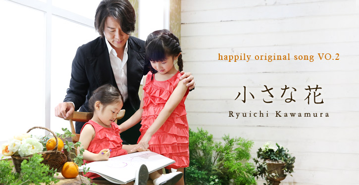 happily original song VO.2 小さな花 Ryuichi Kawamura