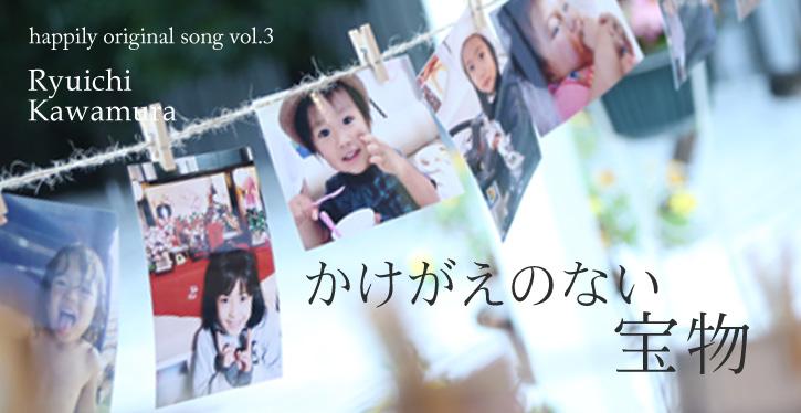 happily original song VO.3 かけがえのない宝物 Ryuichi Kawamura