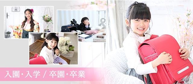 入園・入学/卒園・卒業写真のスタジオ撮影