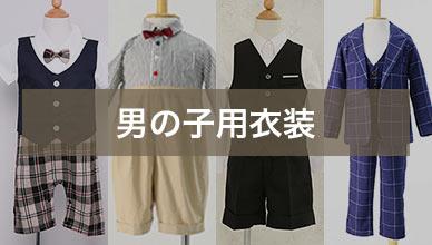 男の子用衣装