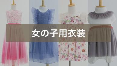 女の子用衣装