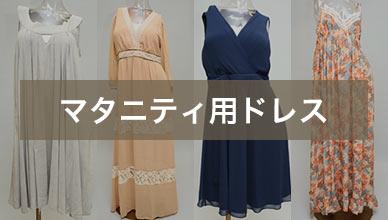 マタニティ用ドレス