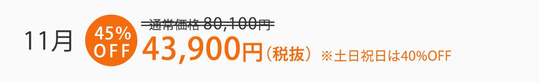 11月1/2成人式アルバムセットA料金