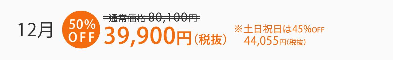 12月七五三アルバムセットA料金