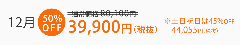 12月1/2成人式アルバムセットA料金