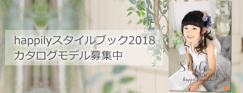 happilyスタイルブック2018
