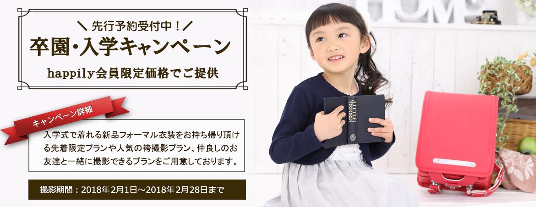 [会員先行価格]卒園・入学キャンペーン