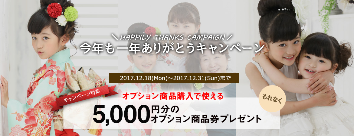 HAPPILY THANKS CAMPAIGN