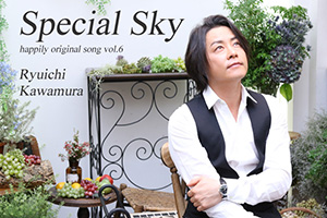 happily×河村隆一 第6弾「Special Sky」を公開!