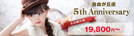 自由が丘店 オープン5周年記念キャンペーン