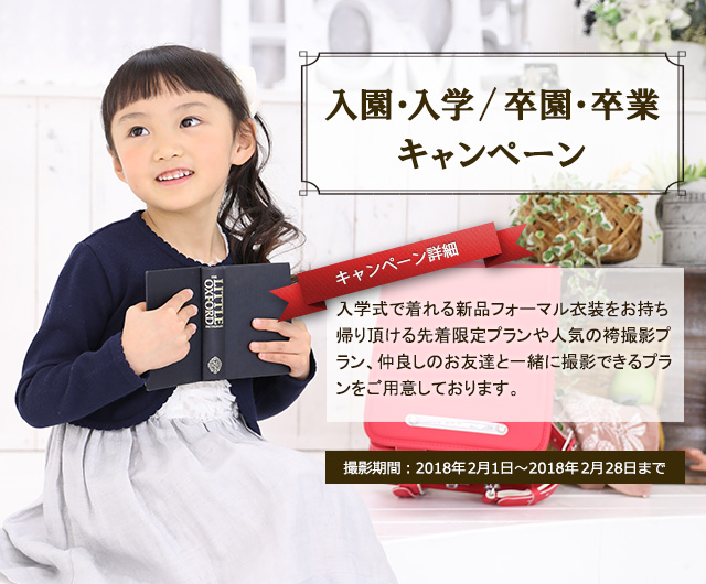入園・入学 / 卒園・卒業キャンペーン