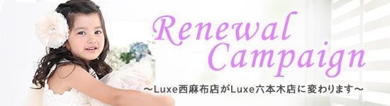 Luxe六本木店 リニューアルキャンペーン