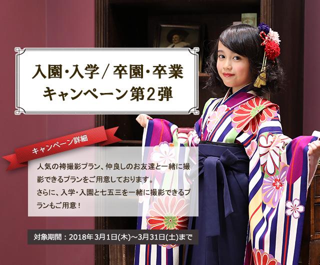 入園・入学 / 卒園・卒業キャンペーン 第2弾
