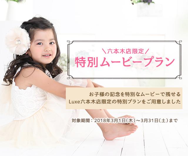 Luxe六本木店限定ムービープラン