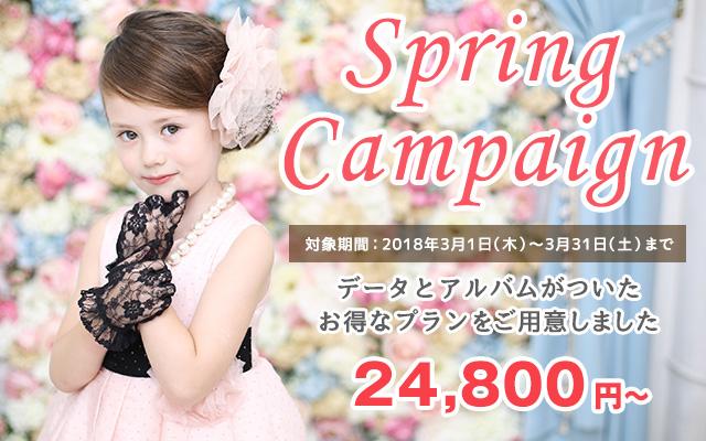 スプリング キャンペーン