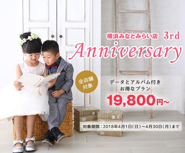 横浜みなとみらい店3周年キャンペーン