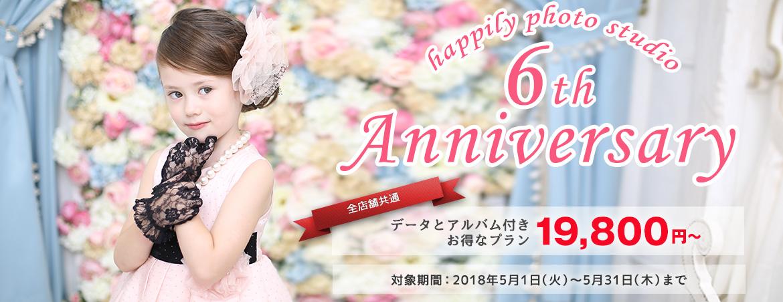 happilyフォトスタジオ おかげさまで6周年 ありがとうキャンペーン