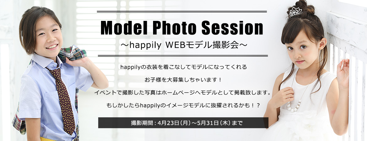 happily WEBモデル撮影会