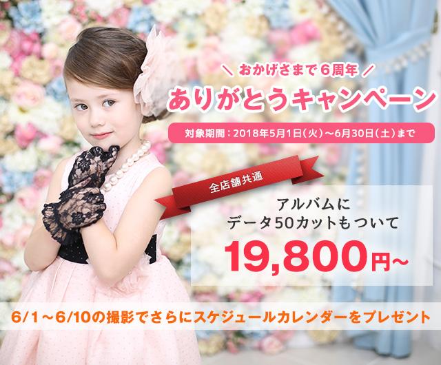 happilyフォトスタジオ6周年記念キャンペーン