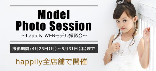 happily WEBモデル撮影会