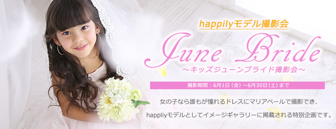Kids June Bride 撮影会