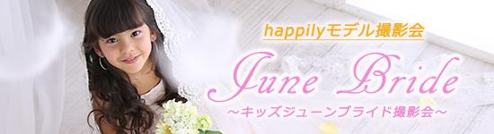 Kids June Bride 撮影会