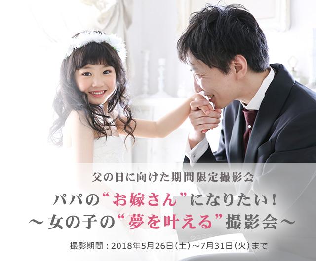 パパのお嫁さんになりたい!~女の子の夢を叶える撮影会~