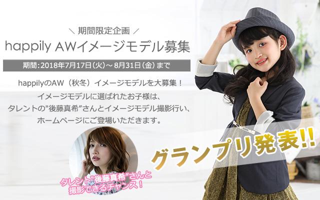 【グランプリ発表】happily AWイメージモデル