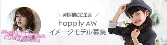 happily AWイメージモデル募集