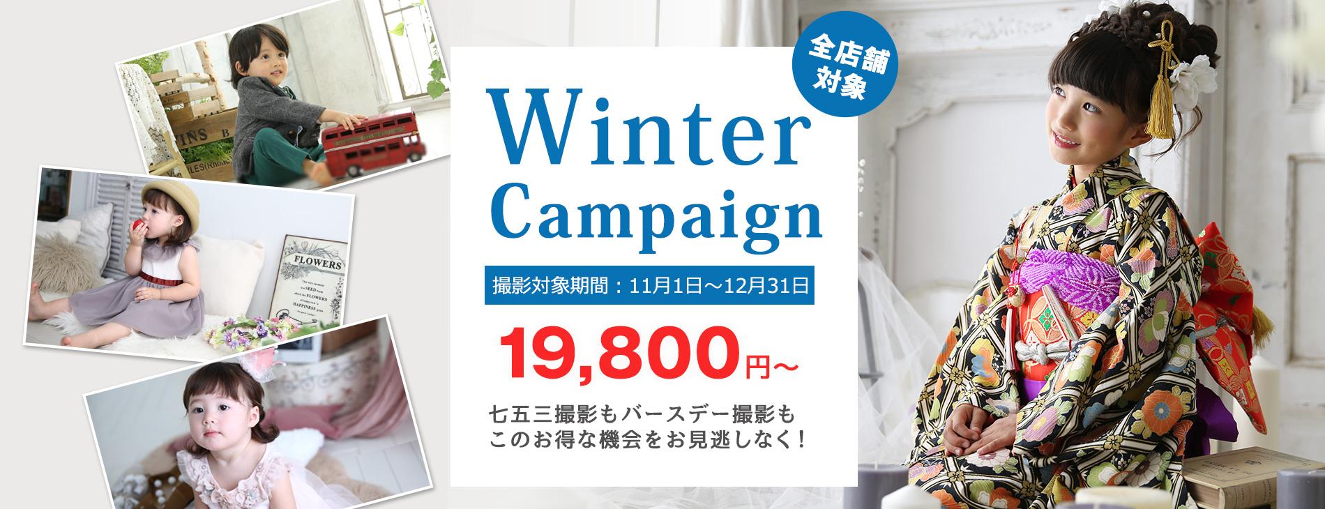 Winter Canpaign