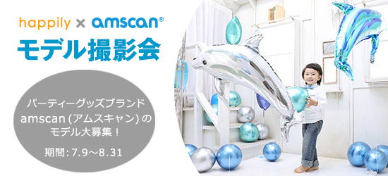 amscanモデル撮影会