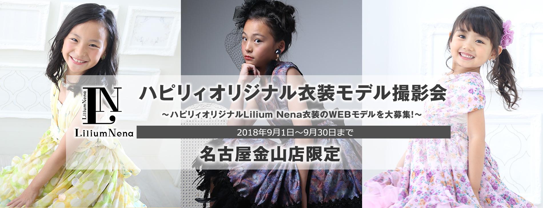 ハピリィオリジナル衣装モデル撮影会