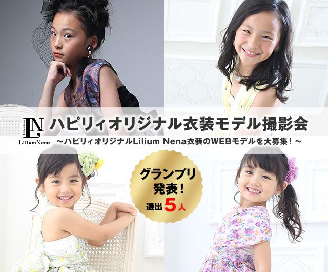 【グランプリ発表】ハピリィオリジナル衣装モデル撮影会