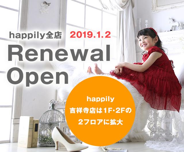 ハピリィ全店リニューアルオープン2019