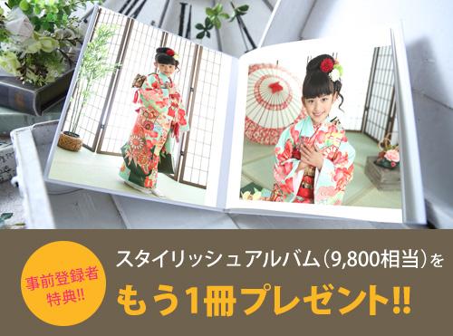 事前決済特典!!スタイリッシュアルバムを1冊プレゼント