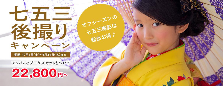 【2018年】七五三後撮りキャンペーン