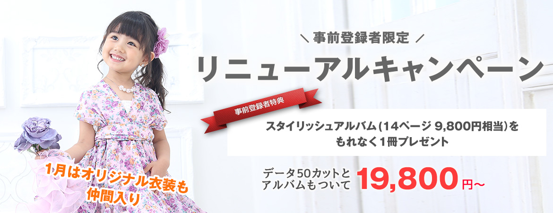 【事前登録者限定】リニューアルキャンペーン