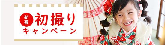 新春初撮り&七五三後撮りキャンペーン