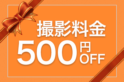 撮影料金500円割引