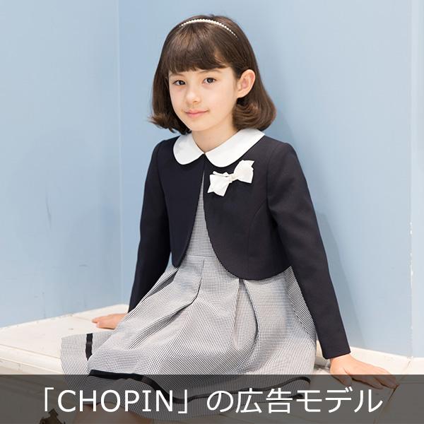 chopinモデル