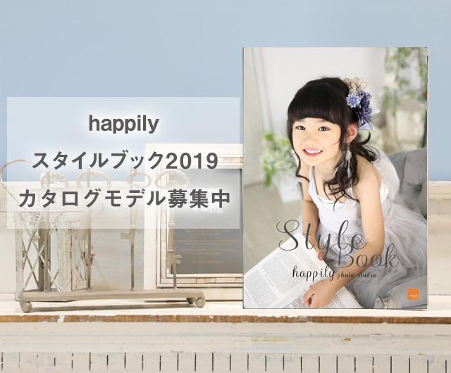 happilyスタイルブック2019