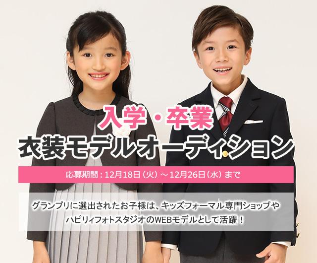 入学・卒業衣装モデルオーディション