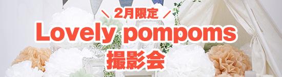 Lovely pompoms 撮影会