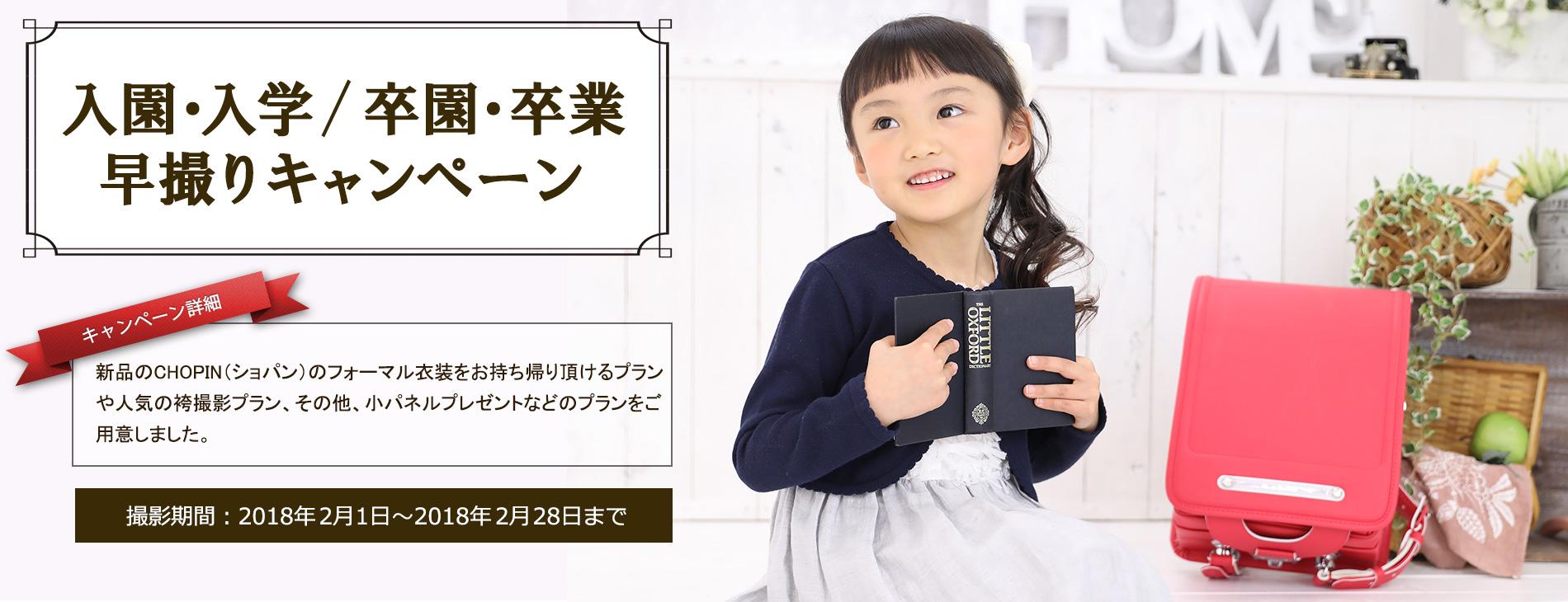 入園・入学 / 卒園・卒業 早撮りキャンペーン