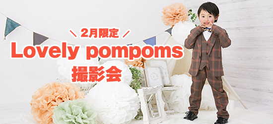 Lovely pompoms 撮影会