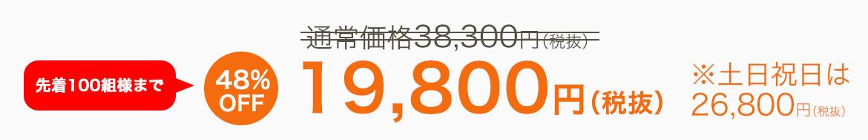 7周年記念特別19,800プラン