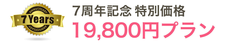 7周年記念特別価格19,800円プラン