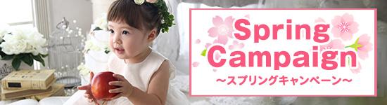 Spring Campaign~スプリングキャンペーン~