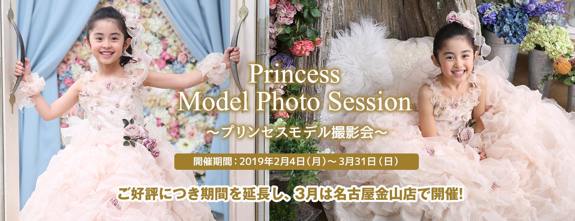 プリンセスモデル撮影会